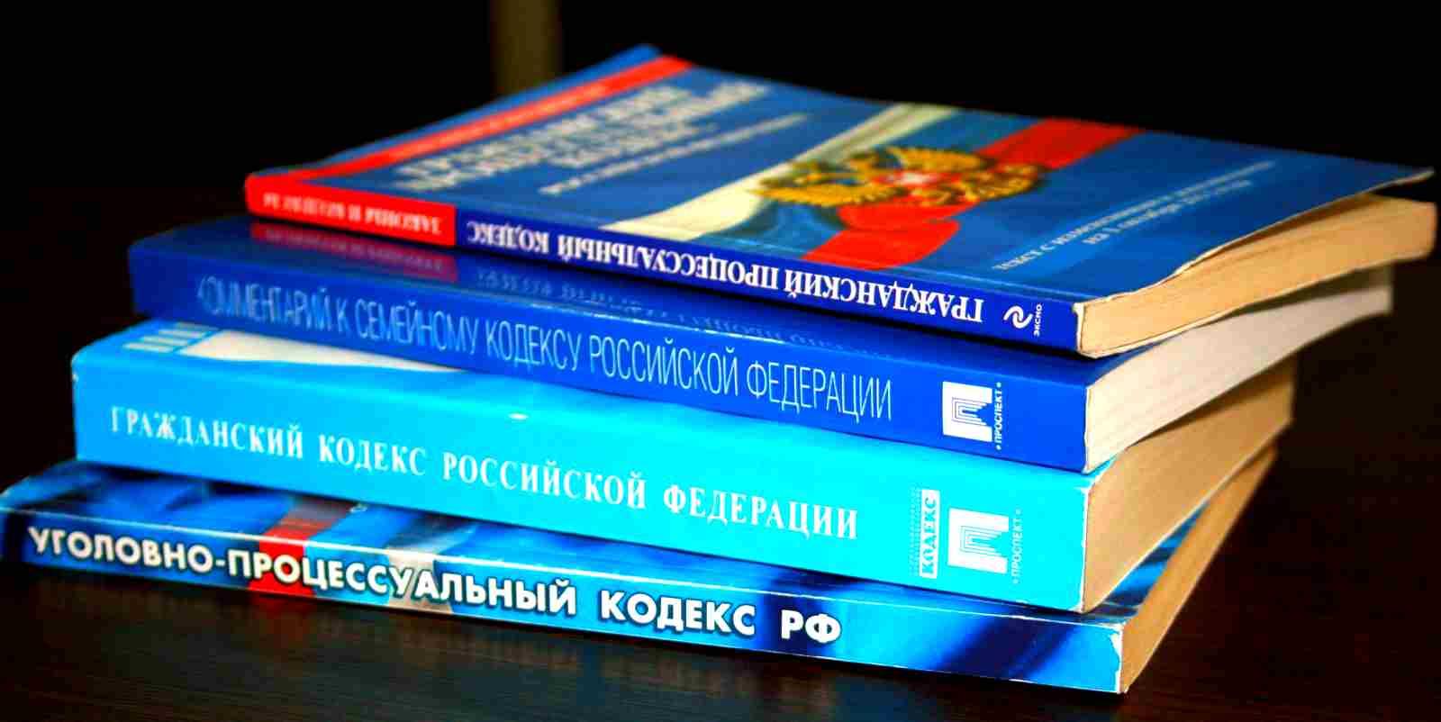 kodeks-ob-administrativnyx-pravonarusheniyax