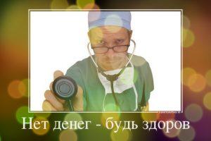 бесплатная медицина в россии что входит
