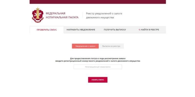 реестр залогов - авто проверка