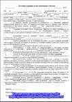 Договор дарения доли земельного участка