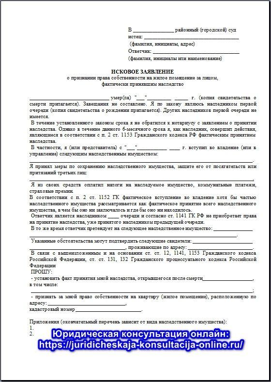 Исковое заявление о признании права собственности на жилое помещение