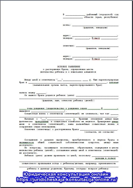 Исковое заявление о расторжении брака, определении места жительства ребенка и о взыскании алиментов
