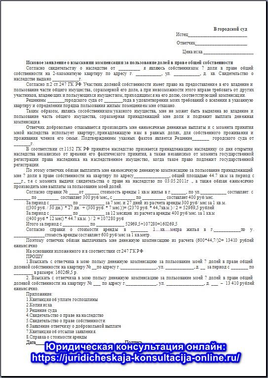 Исковое заявление о взыскании компенсации за пользование долей в праве общей собственности