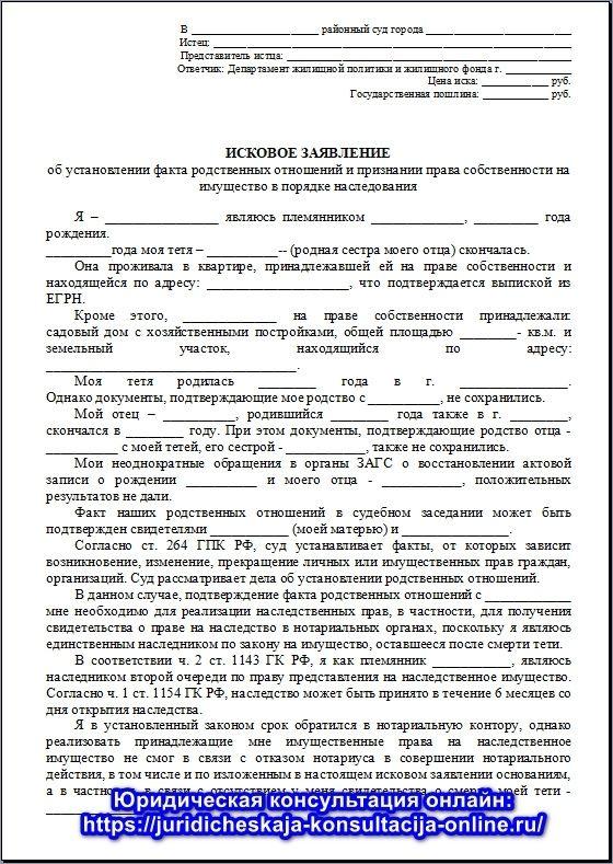 Исковое заявление об установлении факта родственных отношений и признании права собственности на имущество в порядке наследования