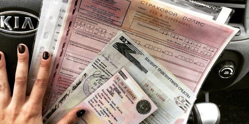 Какие нужны документы?