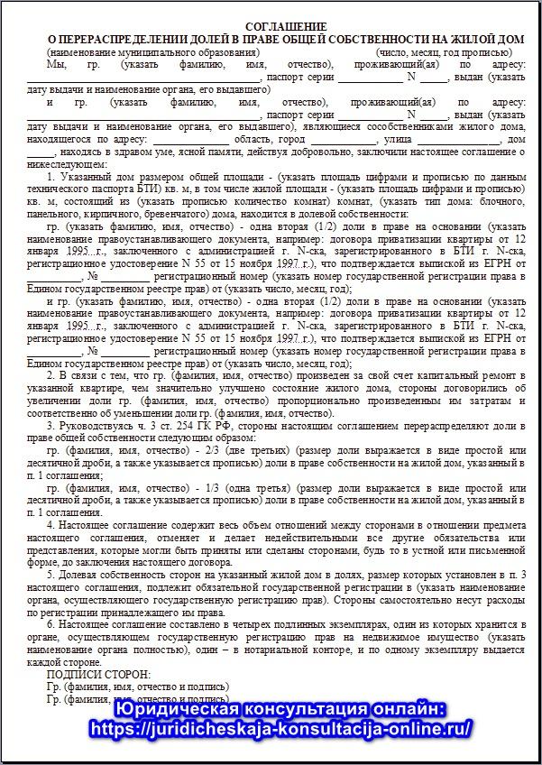 Соглашение о перераспределении долей в праве общей собственности на жилой дом