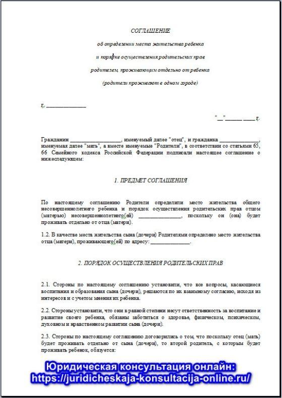 Соглашение об определении места жительства ребенка и порядке осуществления родительских прав