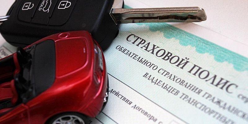 страховка на машину осаго онлайн купить