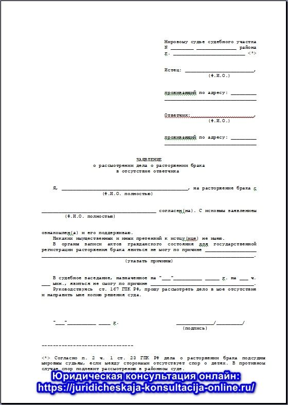 Заявление о рассмотрении дела о расторжении брака в отсутствие ответчика