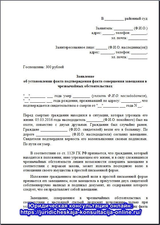 Заявление об установлении факта подтверждения факта совершения завещания в чрезвычайных обстоятельствах