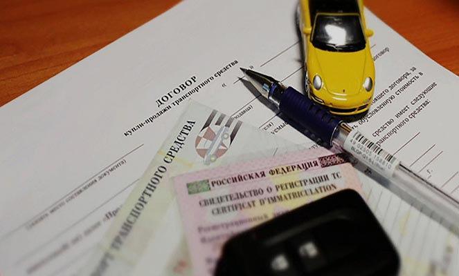 Полис ОСАГО для регистрации автомобиля