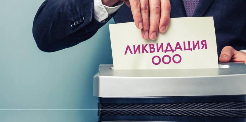 Как ликвидировать ООО с одним учредителем - по шагам
