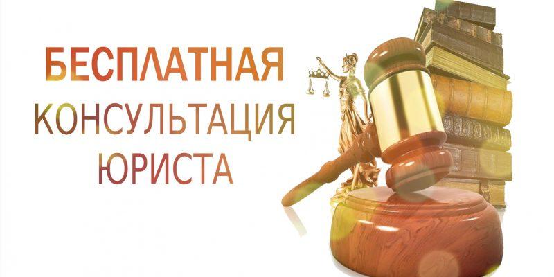 Бесплатная консультация юриста