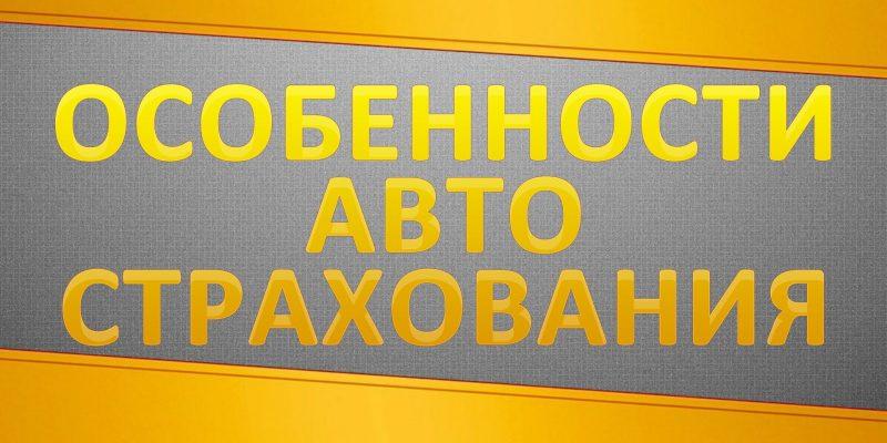 ОСАГО 2014-2015