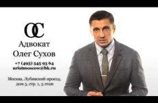 Покупка квартиры в новостройке по предварительному договору