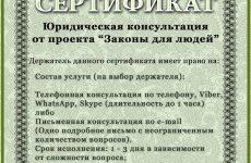 Сертификат «Письменная юридическая консультация»