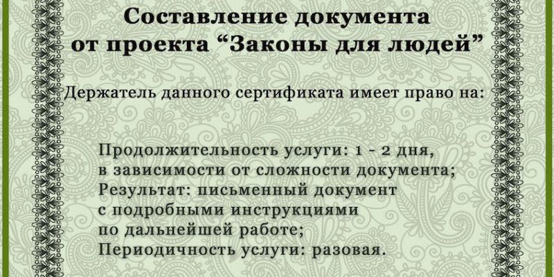 Сертификат «Составление документа»