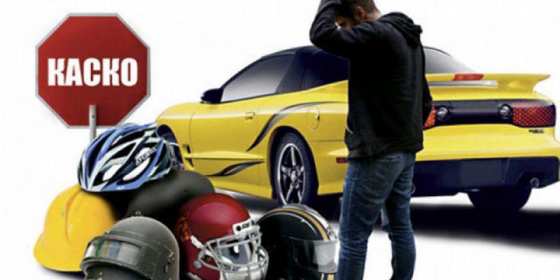Особенности автострахования – цена страховки КАСКО в 2020 году